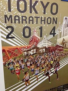 2014tokyomarathon