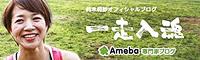 鈴木莉紗オフィシャルブログ「一走入魂」
